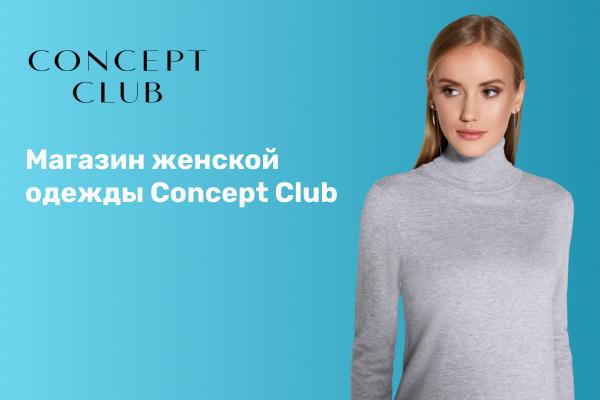 Франшиза магазина женской одежды Concept Club