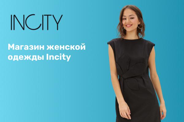 Франшиза магазина женской одежды Incity