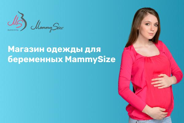Франшиза магазина одежды для беременных MammySize