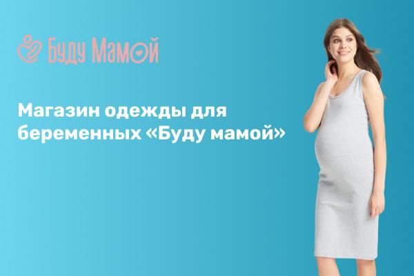 Франшиза магазина одежды для беременных «Буду мамой»