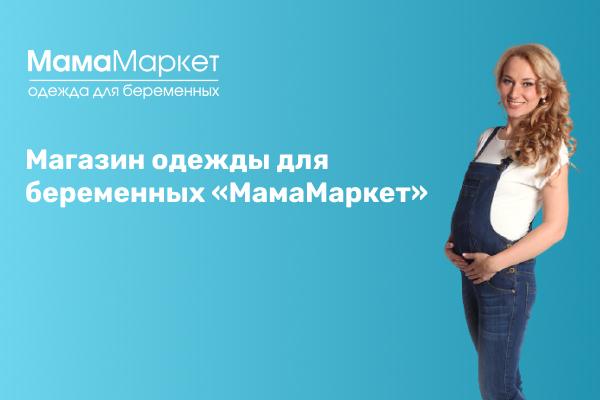 Франшиза магазина одежды для беременных «МамаМаркет»