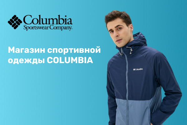 Франшиза магазина спортивной одежды COLUMBIA