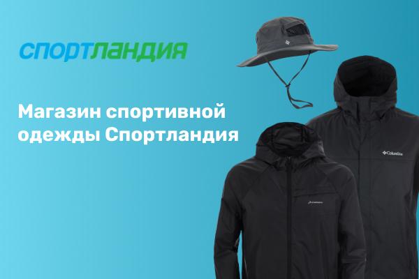 Франшиза магазина спортивной одежды «Спортландия»
