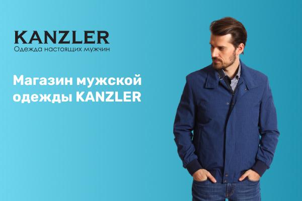Франшиза магазина мужской одежды KANZLER