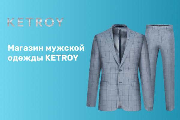 Франшиза магазина мужской одежды KETROY