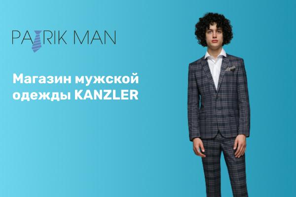 Франшиза магазина мужской одежды PATRIKMAN