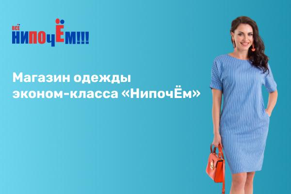 Франшиза магазина одежды эконом-класса «НипочЁм»