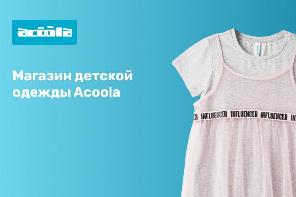Франшиза магазина детской одежды Acoola