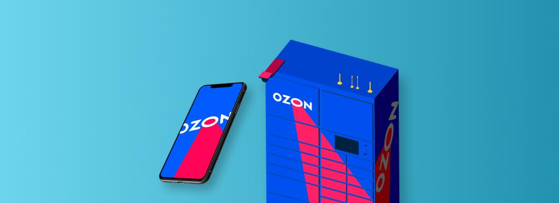 Франшиза пункта выдачи Озон