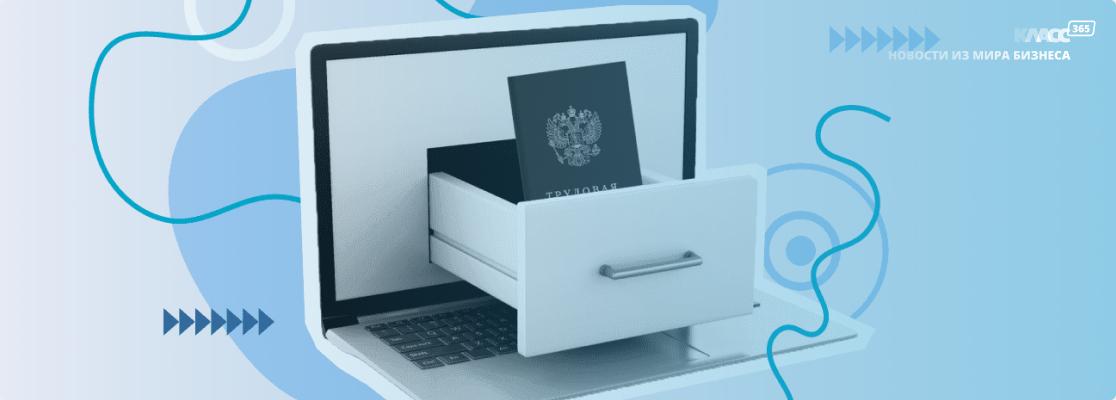 Работодателей оштрафуют за неуведомление работников об электронных трудовых