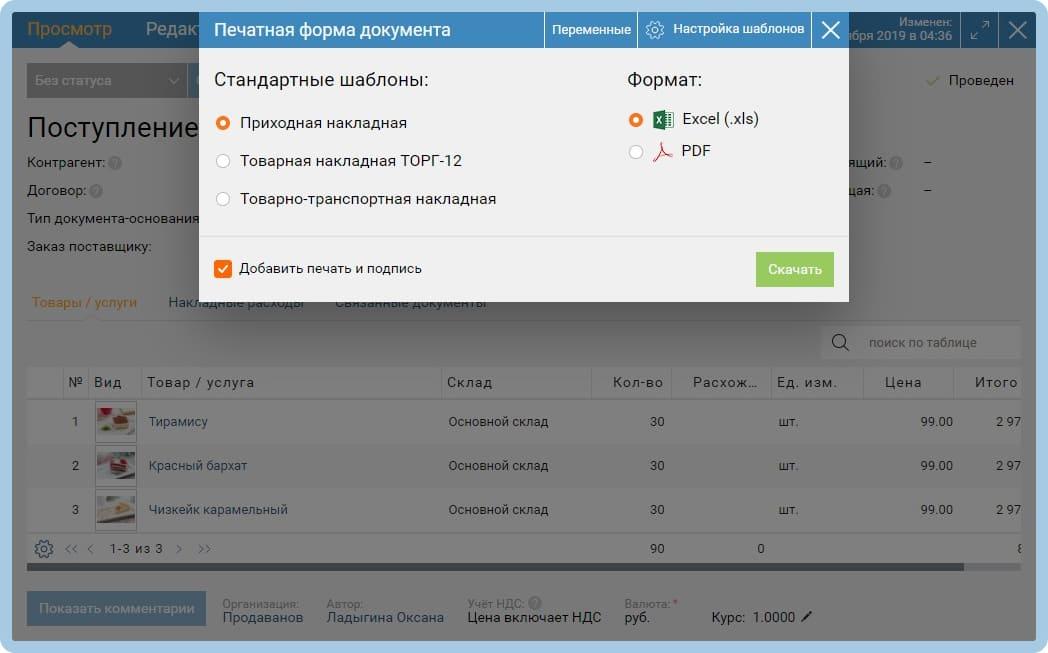 Программа для накладных и других складских документов