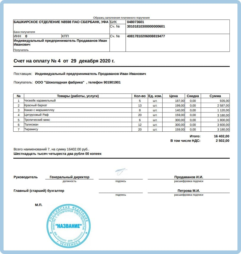 Готовые шаблоны счетов на оплату