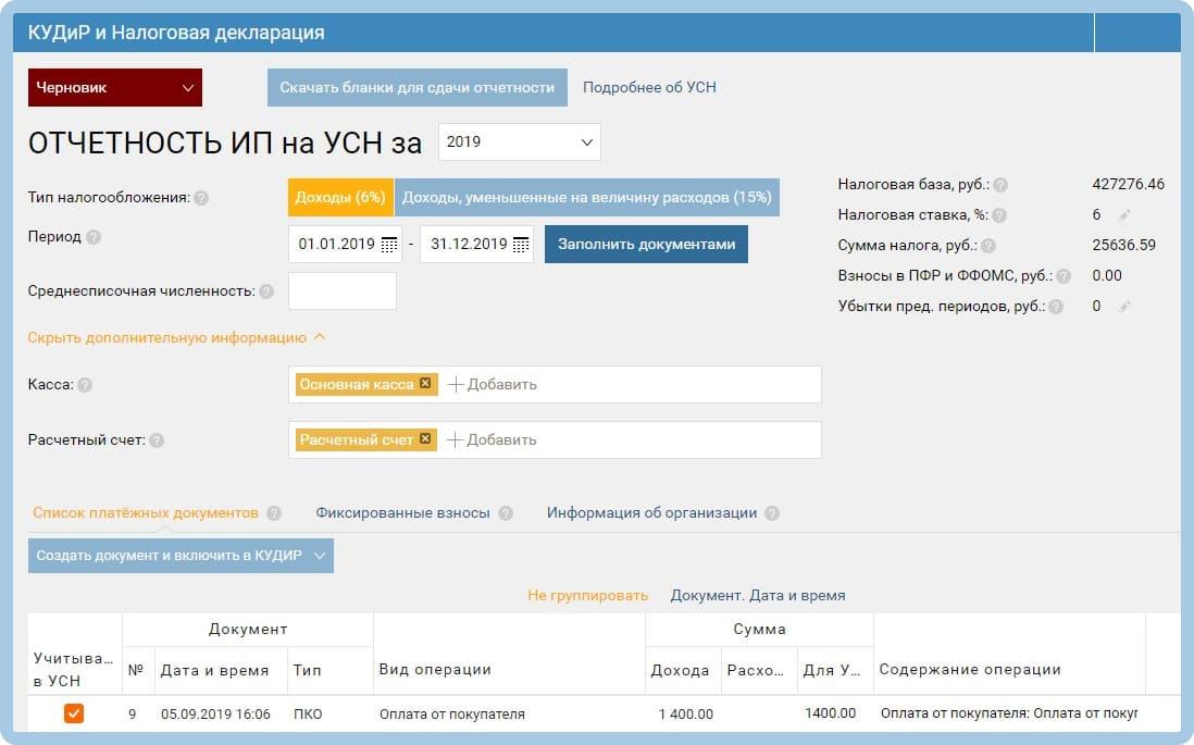 Программа для ведения КУДиР в электронном виде