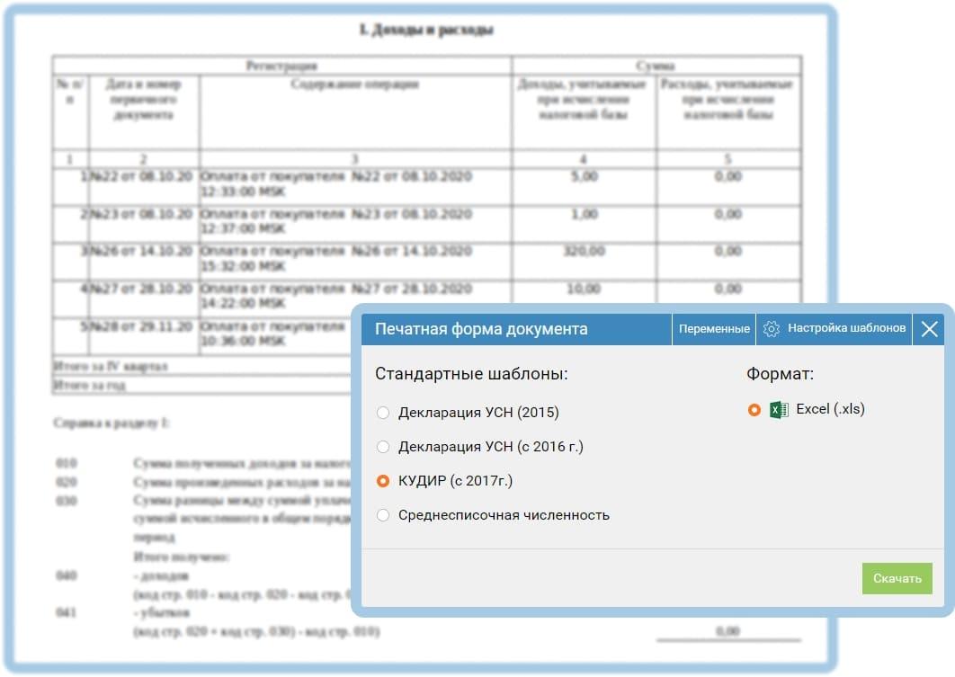 Печать книги учета доходов и расходов