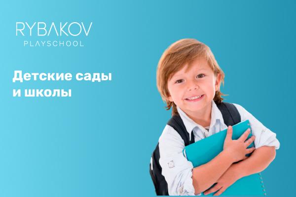 Rybakov