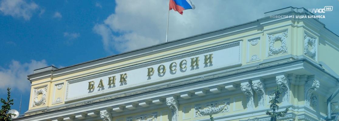 Жесткие меры от ЦБ: 60% банков продают людям сложные финпродукты, Банк России запретил эту практику