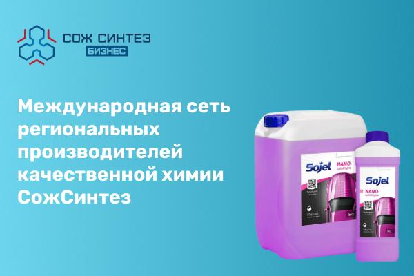 СожСинтез