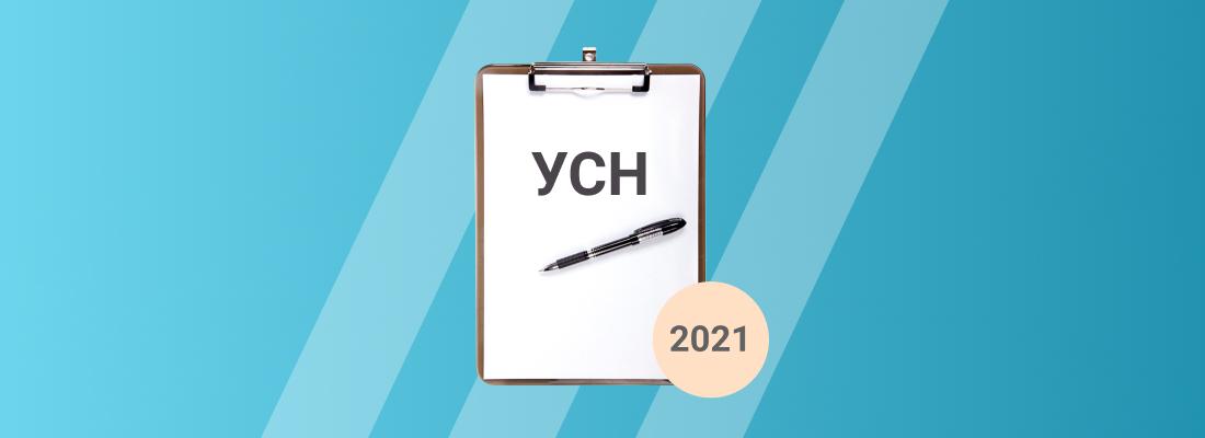 Изменения УСН с 2021 года