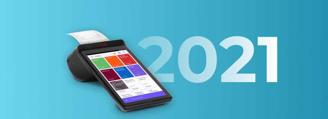 касса на патенте и упрощенке в 2021