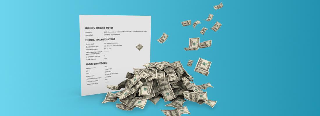 Реквизиты для оплаты налогов