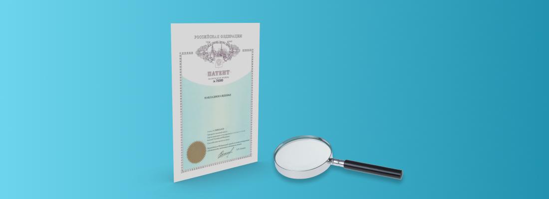 уменьшение патента на страховые взносы 2021 пример