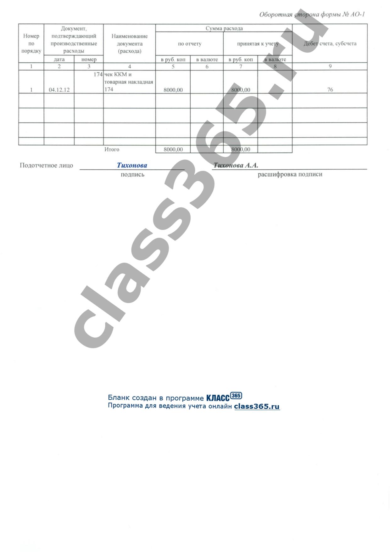 0504505 Авансовый Отчет Бланк