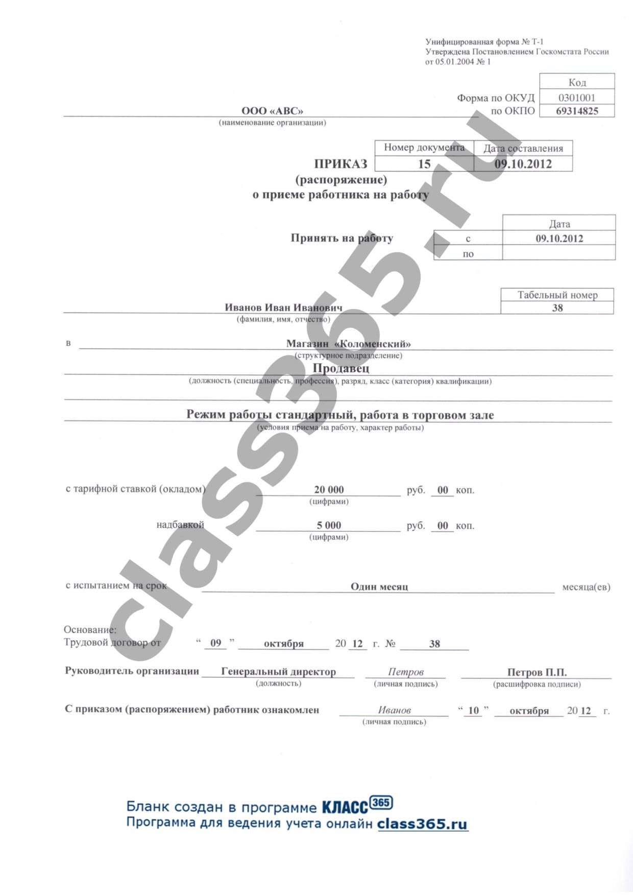 приказ о принятии на работу образец 2012