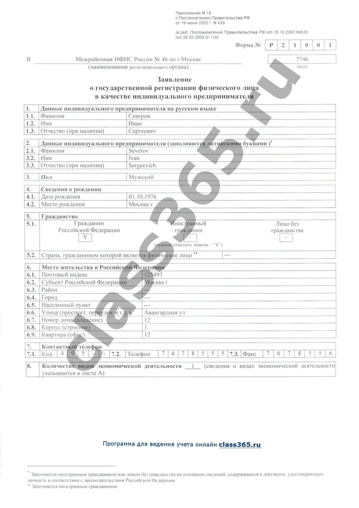 образец заявления о государственной регистрации ооо
