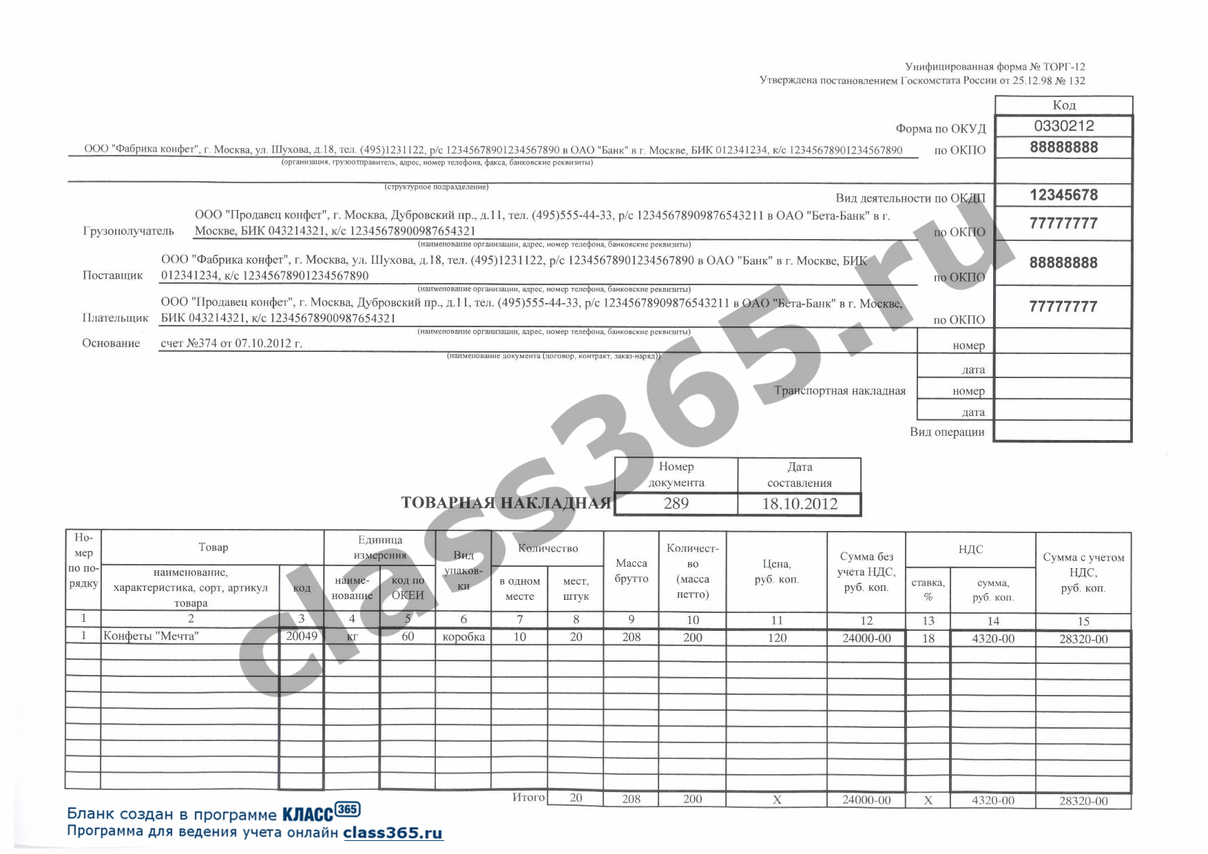 бланк договора на продажу арматуры