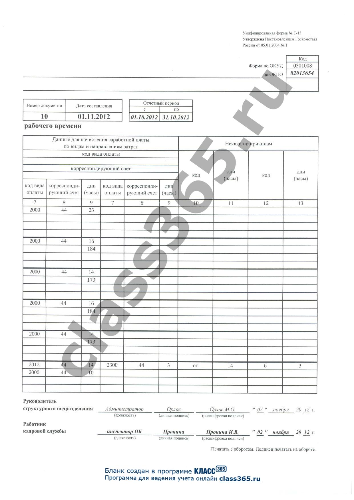 унифицированная форма т-13 бланк табель учета рабочего времени