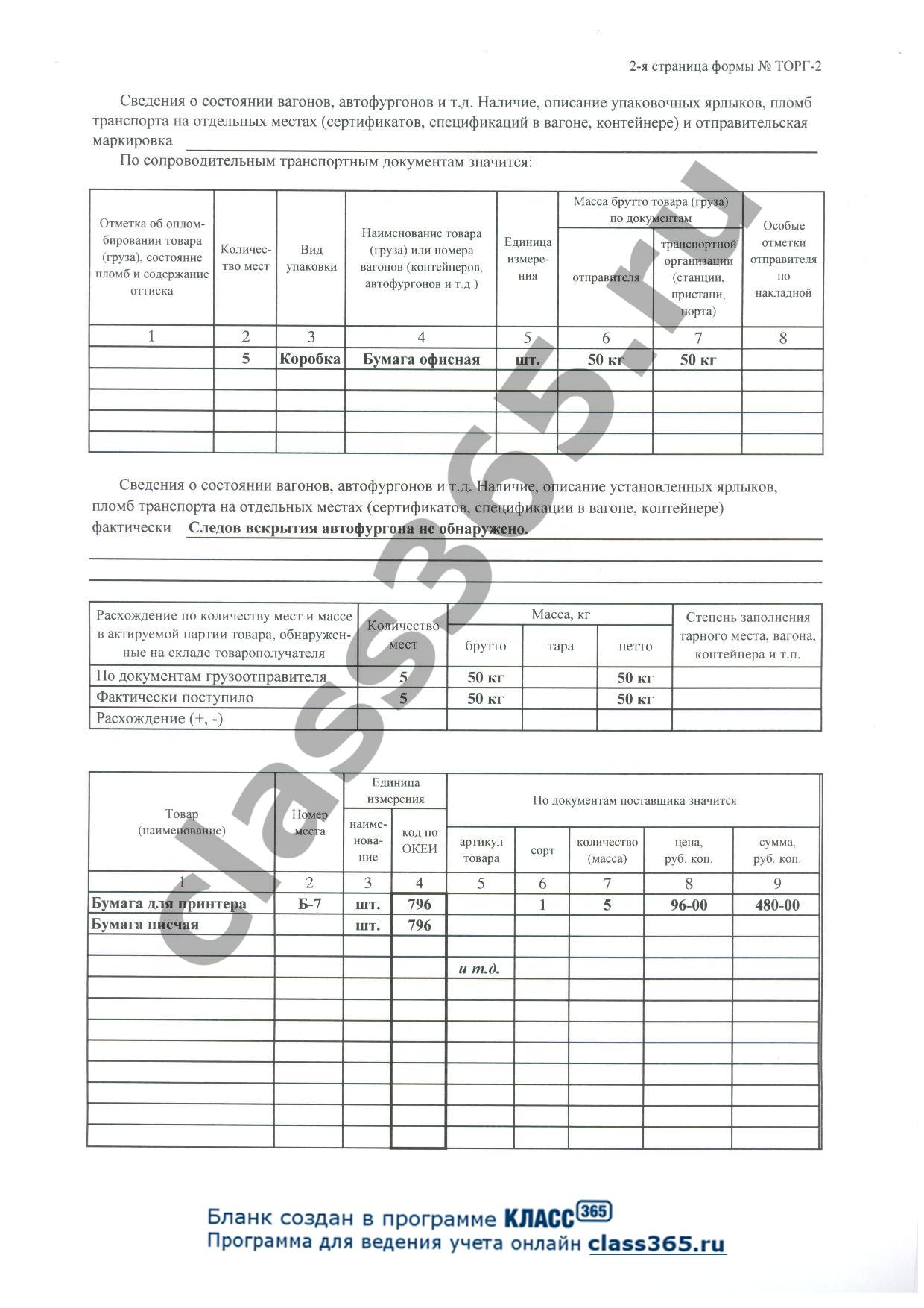 инструкция по приемке продукции форма п6 п7