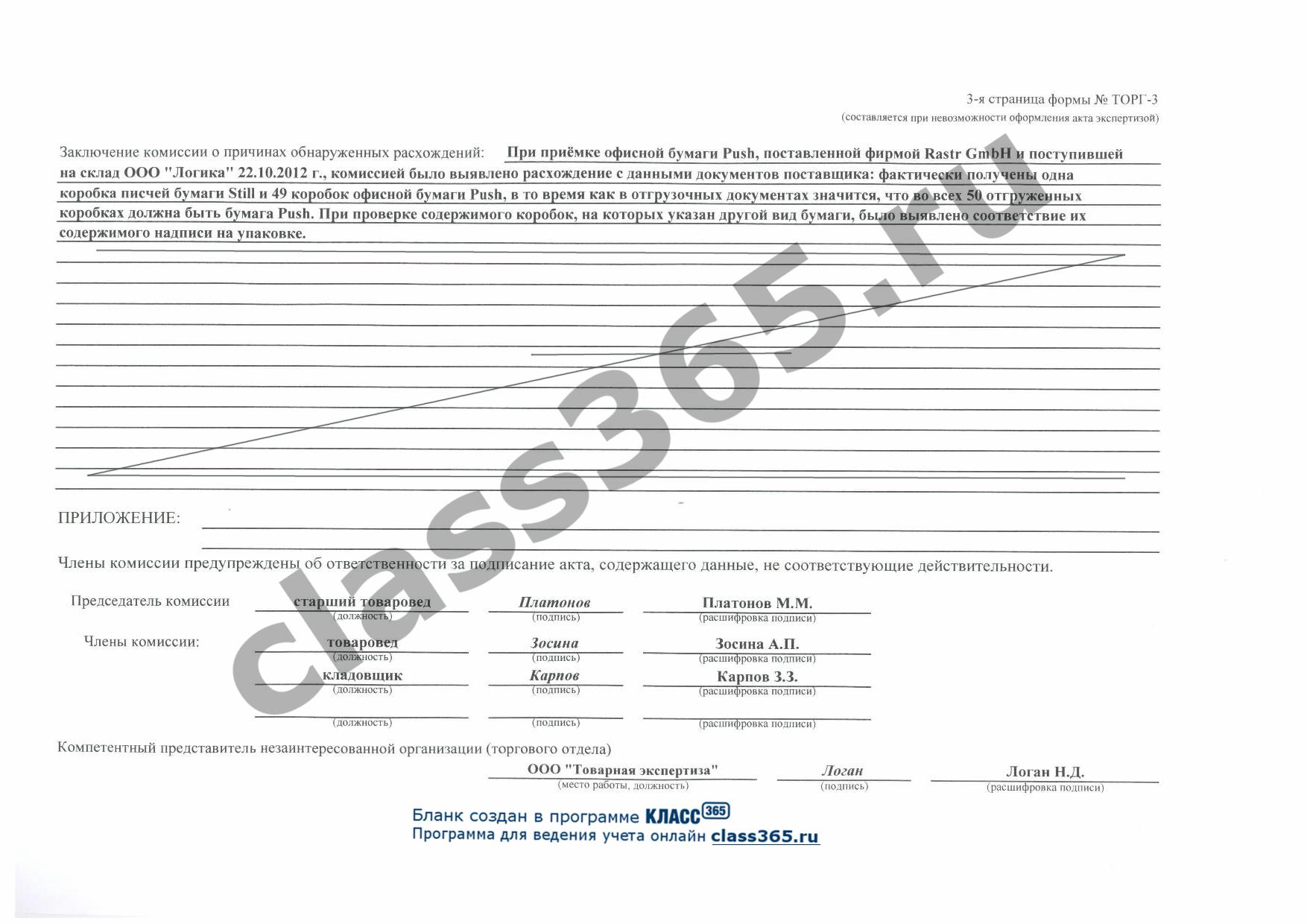 бланк товарного отчета форма торг-29