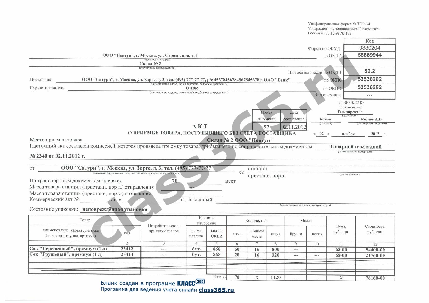 образец акта об расхождении товара при приеме