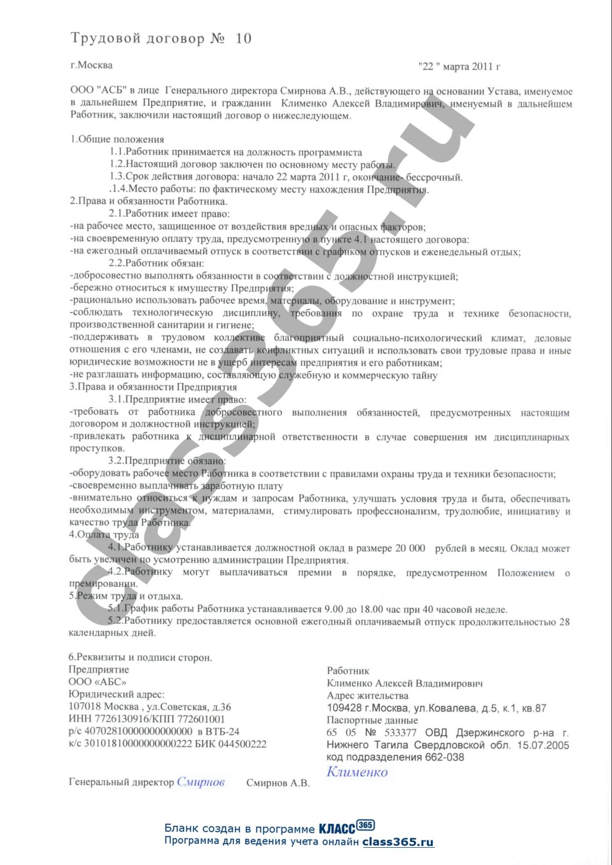 трудовой договор с работником заполненный бланк образец