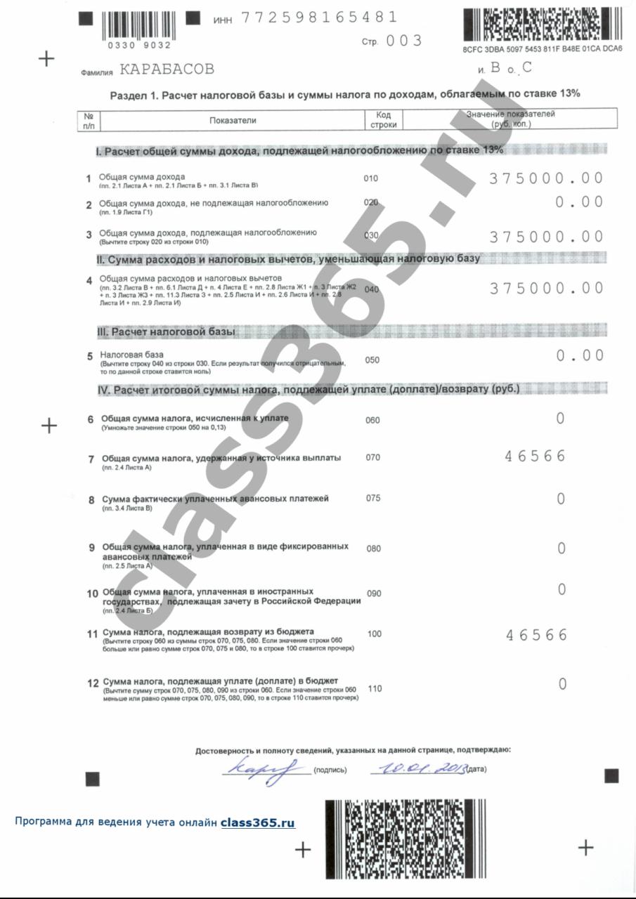 Декларации 2014 3 ндфл программу год за по