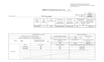 лимитно-заборная карта казахстан образец