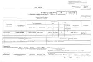 Заполнение Командировочного Удостоверения образец
