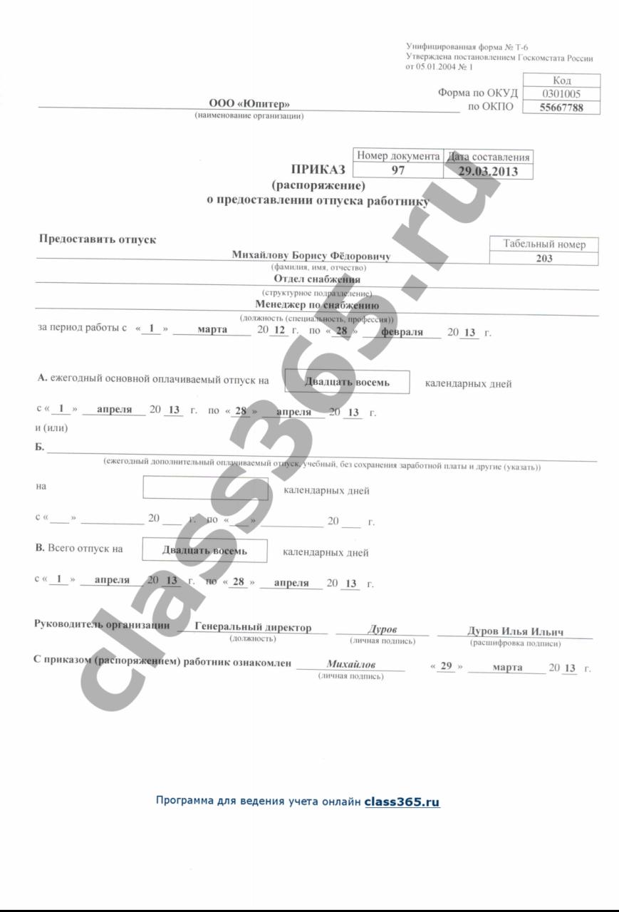 приказ о назначении на должность бланк