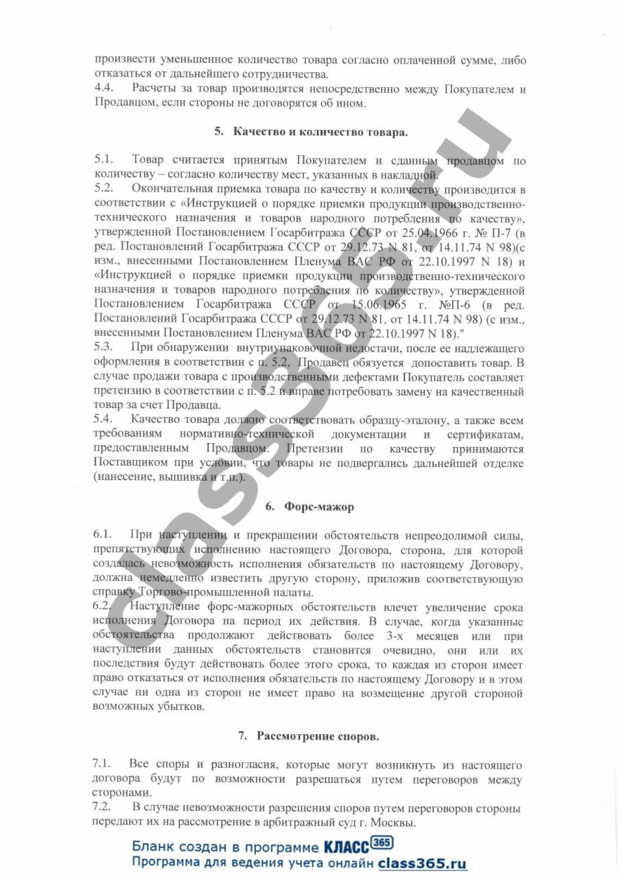 типовой договор купли продажи оборудования образец