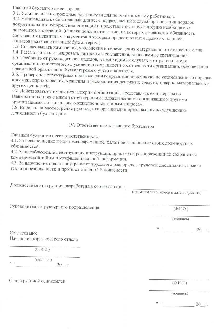 должностная инструкция главного бухгалтера ооо образец скачать