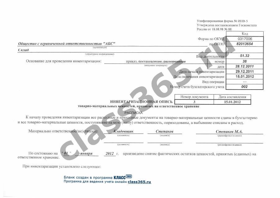 инв-5 инвентаризационная опись товарно-материальных ценностей бланк