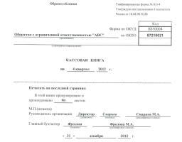 Товарно-денежный отчет (Форма № 058). Форма