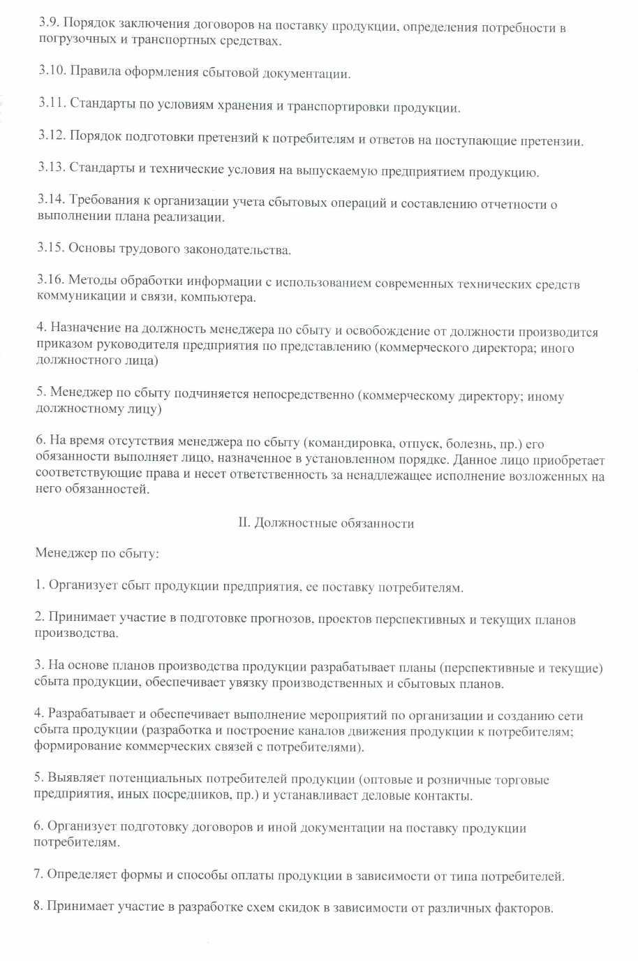 Должностная Инструкция Менеджера Сбыту Скачать