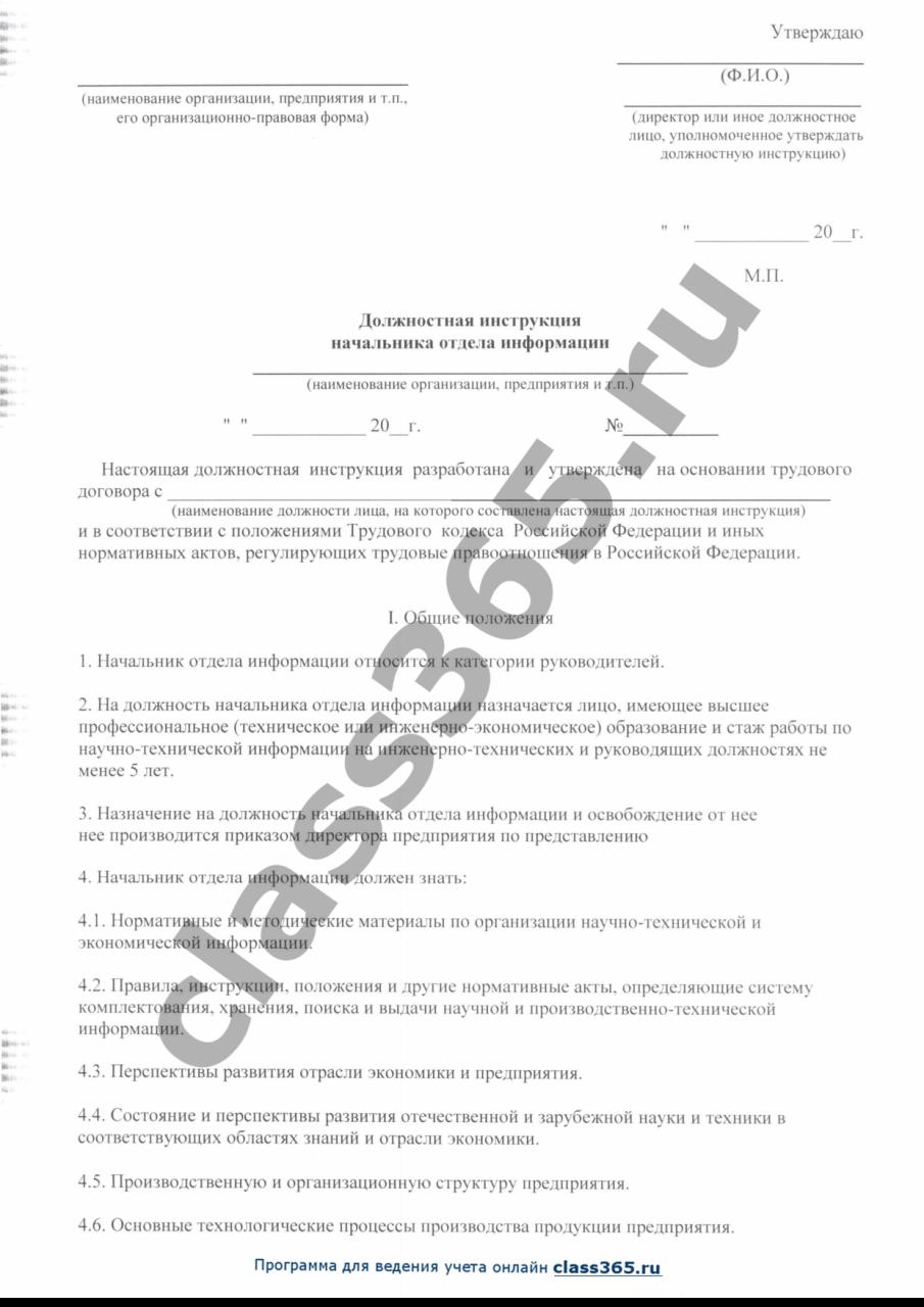 Должностная Инструкция Советник Директора По Экономической Безопасности