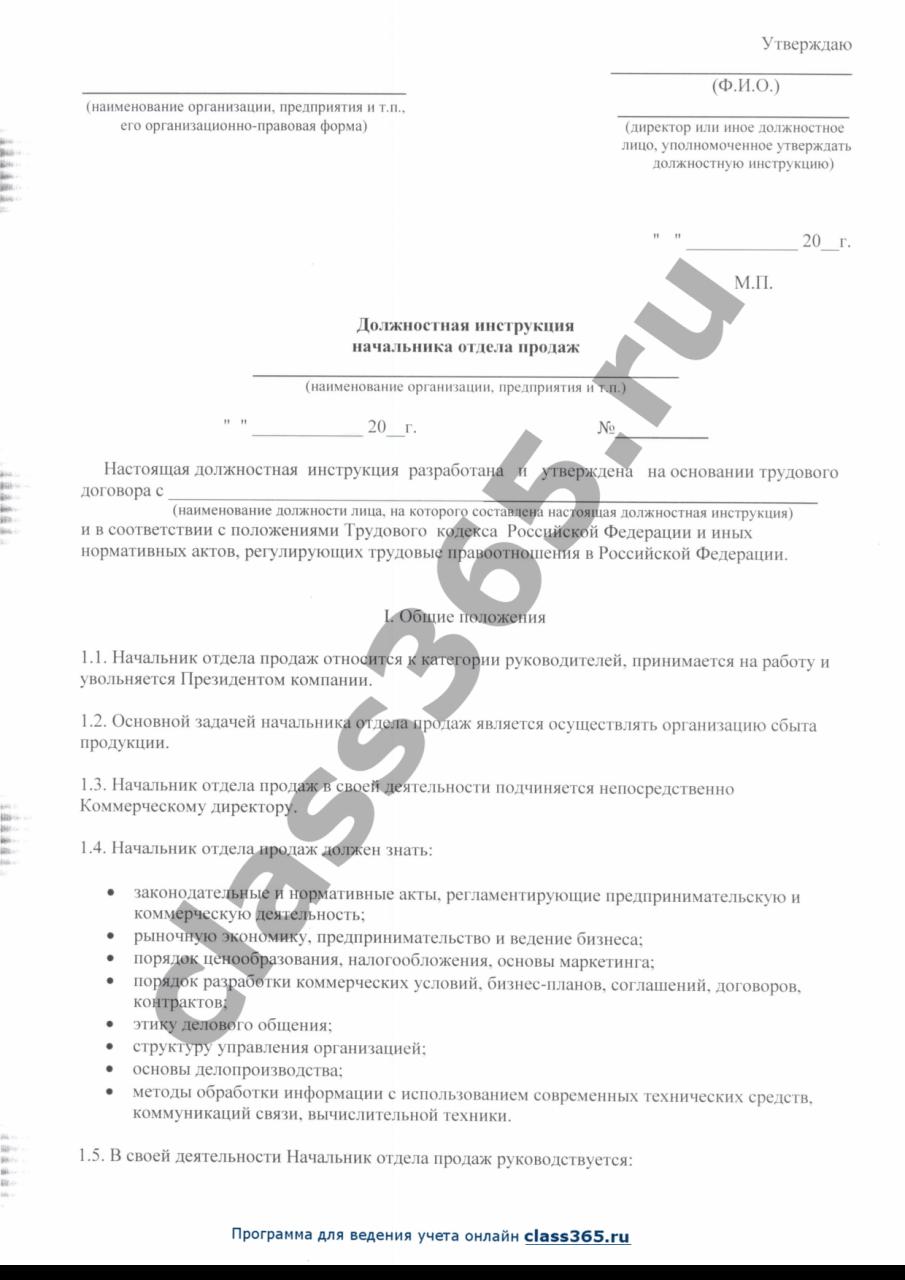 Должностная Инструкция Начальника Отдела По Информационным
