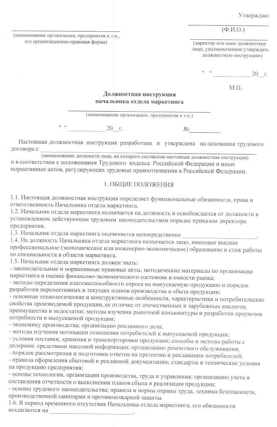 Должностная Инструкция Мастера-Приемщика Сто