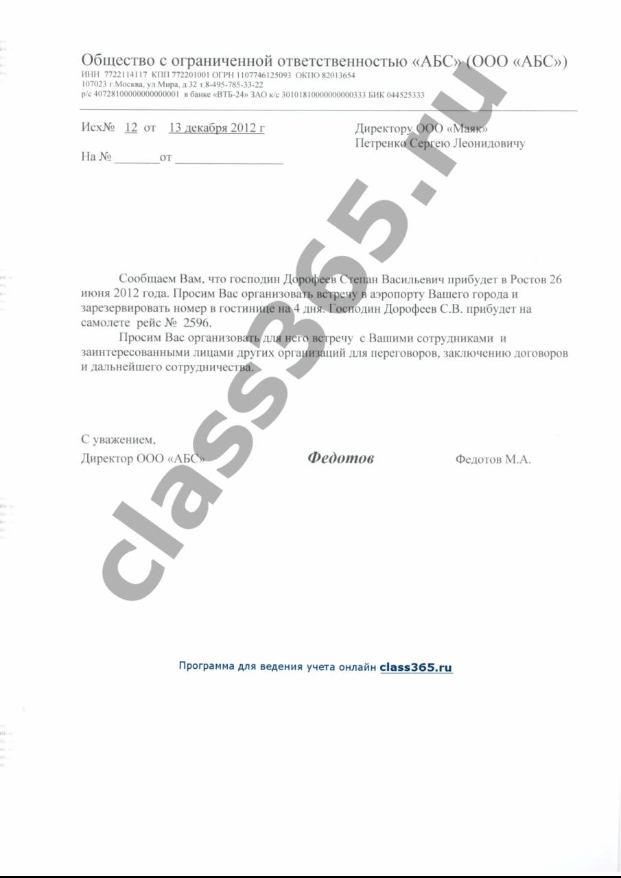образец письма обращения