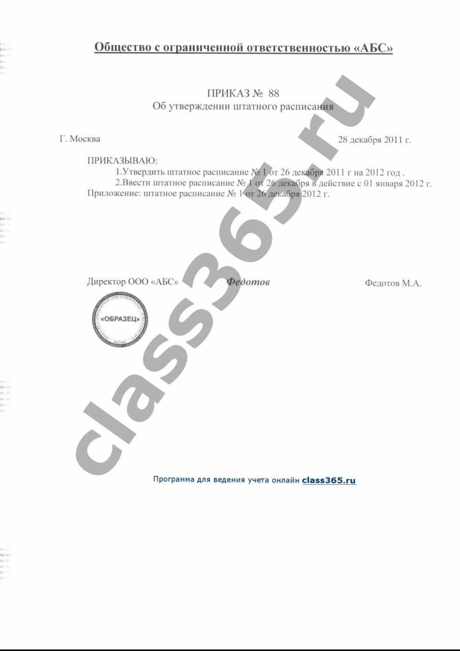 приказ по изменению штатного расписания образец