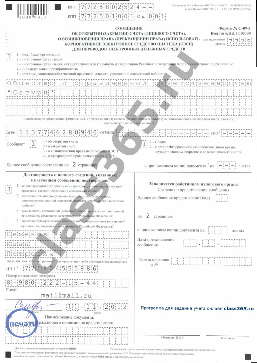 Заявление формы с-09-3-1