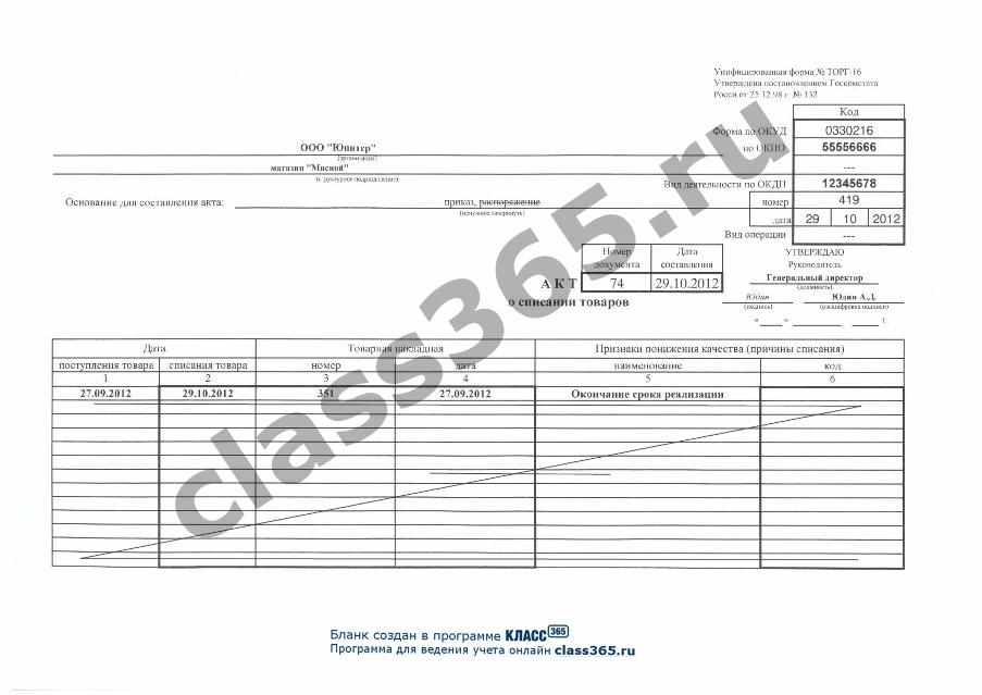 акт установки материальных ценностей образец - фото 4